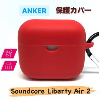 RED Soundcore Liberty air2 保護カバー ANKER