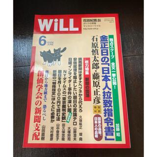 WILL 2006年 雑誌 6月号 新聞の堕落(ニュース/総合)