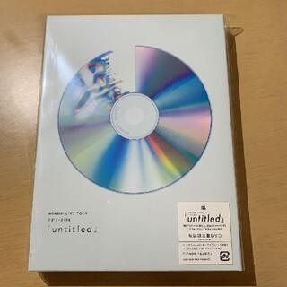 嵐 - 嵐 ARASHI LIVE TOUR untitled 初回限定盤 DVD