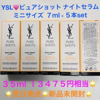 イヴサンローランボーテ(Yves Saint Laurent Beaute)の最安値‼️新品🌟YSL💗ピュアショットナイトセラム7ml × 5本set(美容液)