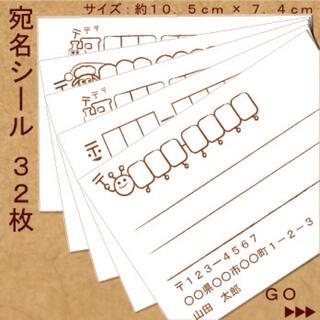 宛名シール 32枚 TMシリーズ (宛名シール)