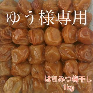 【訳あり】はちみつ梅干し1kg紀州南高梅(漬物)