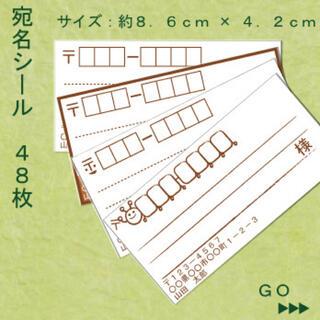 宛名シール 48枚 TSシリーズ(宛名シール)