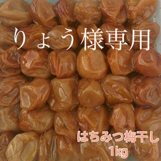 【訳あり】はちみつ梅干し1kg 紀州南高梅(漬物)
