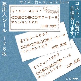 差出人シール 176枚 Sシリーズ(宛名シールとセットでのご検討も)(宛名シール)