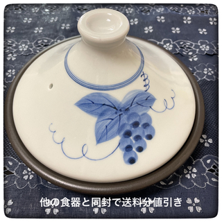 有田焼 ヘルシータジン鍋 ぶどう絵 蒸し料理(その他)