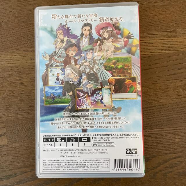 Nintendo Switch(ニンテンドースイッチ)のルーンファクトリー5 Switch エンタメ/ホビーのゲームソフト/ゲーム機本体(家庭用ゲームソフト)の商品写真
