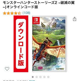 Nintendo Switch - Switch ソフト モンスターハンターストーリーズ2 モンハン