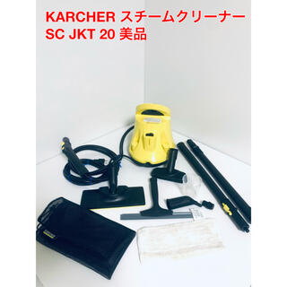 KARCHER ケルヒャー 高温スチームクリーナー SC JKT 20