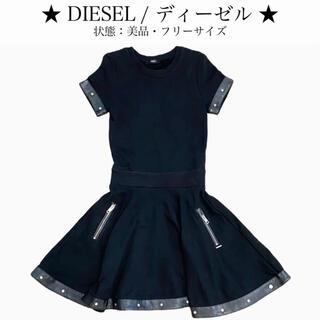 DIESEL - 【美品】ディーゼル ワンピース レザー パイピング スタッズ スウェット 黒