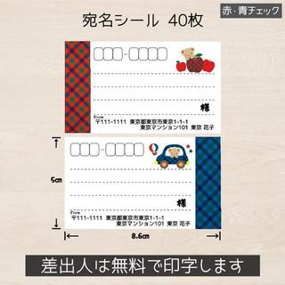 赤&青チェック くま 宛名シール 40枚(宛名シール)