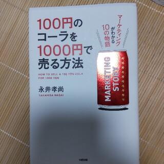 100円のコ-ラを1000円で売る方法 マ-ケティングがわかる10の物語(その他)