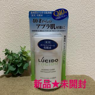 マンダム(Mandom)の新品☆未開封 ルシード薬用オイルコントロール化粧水(化粧水/ローション)