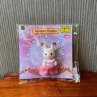 エポック(EPOCH)のシルバニアファミリー ショコラウサギの赤ちゃん(ぬいぐるみ/人形)