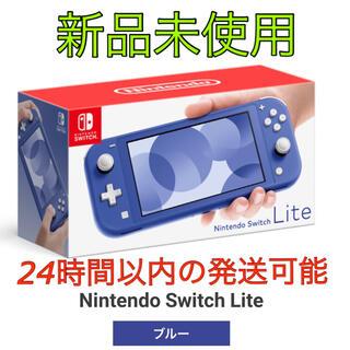 Nintendo Switch - 8/6までの出品【新品未開封‼️】ニンテンドースイッチライトブルー