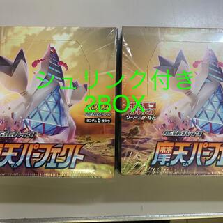 ポケモン(ポケモン)のポケモンカード 摩天パーフェクト 2BOX(Box/デッキ/パック)