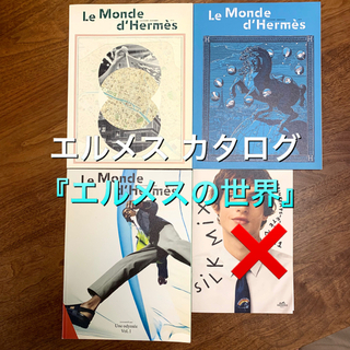Hermes - 【美品】エルメス カタログ 『エルメスの世界』他 計4冊
