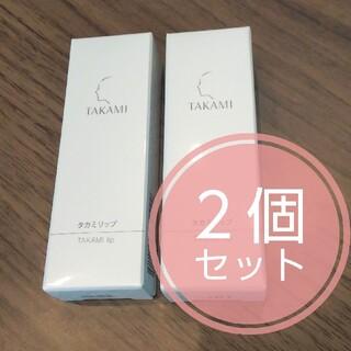 TAKAMI - タカミリップ 2個セット