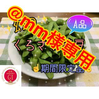 新潟県黒埼産 くろさき茶豆2kg  A品