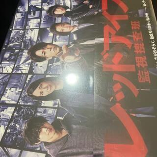 カトゥーン(KAT-TUN)のレッドアイズ 監視捜査班 Blu-ray BOX Blu-ray 新品(TVドラマ)