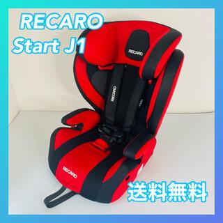レカロ(RECARO)のRECARO start J1 スタートジェイワン レカロ ジュニアシート(自動車用チャイルドシート本体)