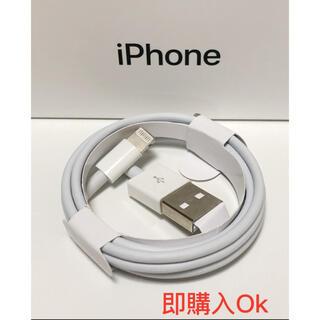 iPhone - iPhone 充電器ライトニングケーブル1m 純正品工場取り寄せ品1本