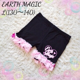 EARTHMAGIC - 【130~140㎝】裾フリル インナーパンツ✨インパン、レギンス、スパッツ