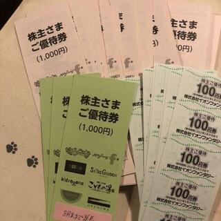 AEON - 今月期限 1000円分 イオンファンタジー 株主優待券