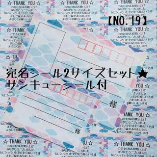 【NO.19】宛名シール2サイズセット(宛名シール)
