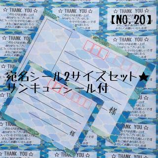 【NO.20】宛名シール2サイズセット(宛名シール)