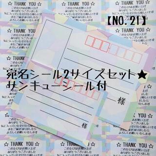 【NO.21】宛名シール2サイズセット(宛名シール)
