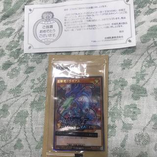 コナミ(KONAMI)の遊戯王 チョコミント(シングルカード)