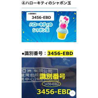 USJ - ハッピーセット ユニバーサルスタジオジャパン USJ 20周年 キティちゃん
