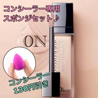 Dior - Dior コンシーラー0nとスポンジセット