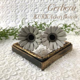 ガーベラ クレイフラワー ライトグレー 2本セット 造花(その他)