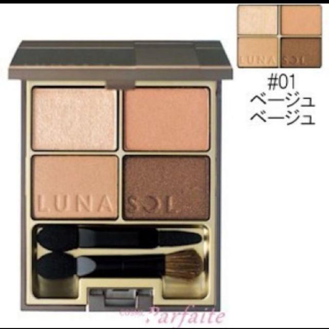 LUNASOL(ルナソル)のルナソルスキンモデリングアイズ01 コスメ/美容のベースメイク/化粧品(アイシャドウ)の商品写真