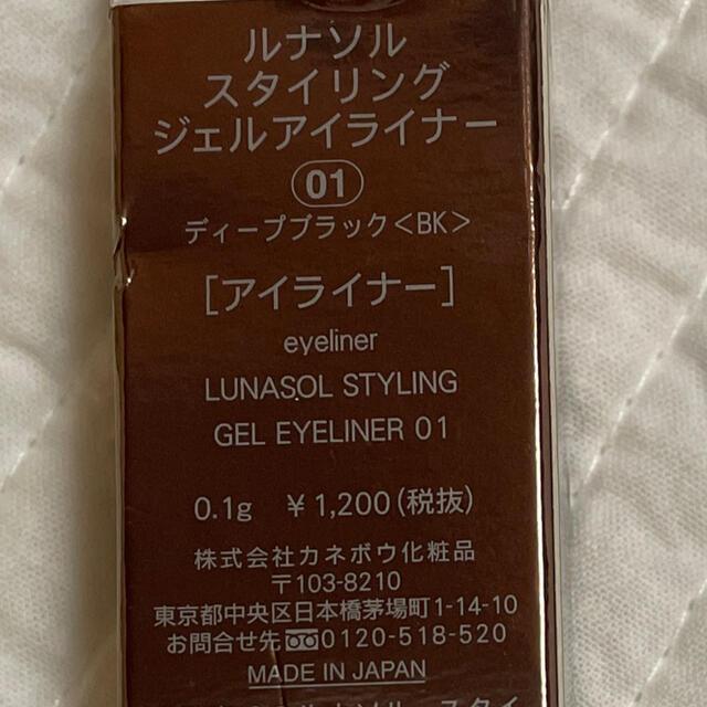 LUNASOL(ルナソル)のルナソル スタイリング ジェルライナー コスメ/美容のベースメイク/化粧品(アイライナー)の商品写真
