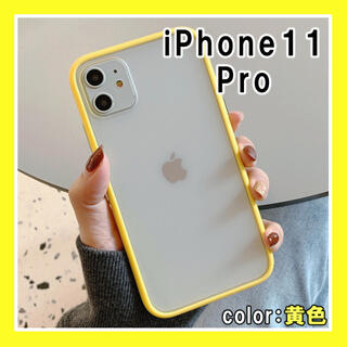 iPhone11Pro スマホケース かわいい 韓国 シンプル 黄色 F