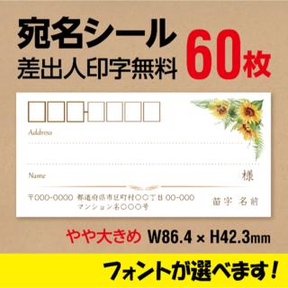 やや大きめ ボタニカル柄/ひまわり宛名シール 60枚 ADD12-FLW01(宛名シール)