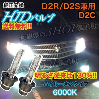 【明るさ130%‼️】D2C D2R D2S 純正交換HIDバルブ‼️6000K
