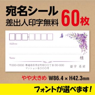 やや大きめ ボタニカル柄/藤の花宛名シール 60枚 ADD12-FLW03(宛名シール)
