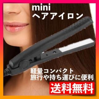 ミニ ヘアアイロン ストレートカール2Way 髪セット 小型黒ブラック新品未使用(ヘアアイロン)