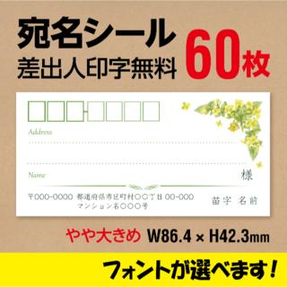 やや大きめ ボタニカル柄/菜の花宛名シール 60枚 ADD12-FLW05(宛名シール)