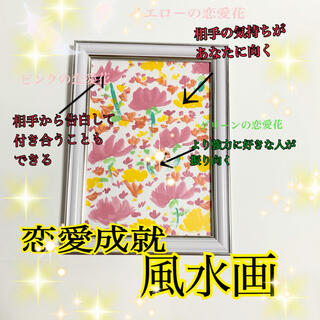 金運アップ風水画第23弾『恋愛成就花の風水絵』
