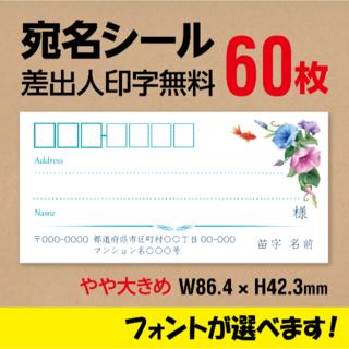 やや大きめ ボタニカル柄/アサガオ宛名シール 60枚 ADD12-FLW06(宛名シール)