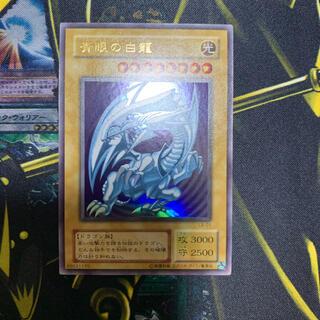 ユウギオウ(遊戯王)の遊戯王 青眼の白龍 2期 ウルトラレア 美品(シングルカード)