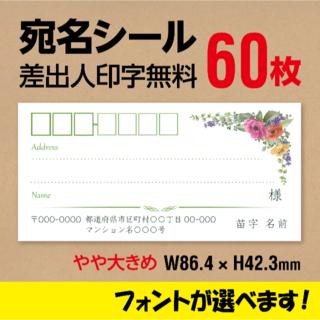 やや大きめ ボタニカル柄/野花宛名シール 60枚 ADD12-FLW08(宛名シール)