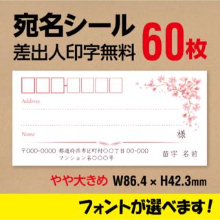 やや大きめ ボタニカル柄/桜宛名シール 60枚 ADD12-FLW09(宛名シール)