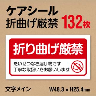 折り曲げ厳禁 ケアシール(注意シール) 132枚 CARE44-MARK03-C(その他)