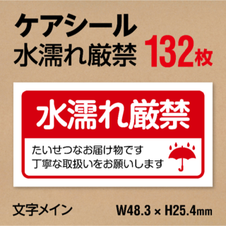 水濡れ厳禁 ケアシール(注意シール) 132枚 CARE44-MARK03-D(その他)